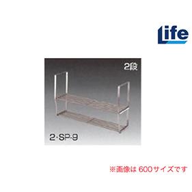 メーカー直送品 法人様限定商品 地域限定 セクショナルキッチン オプション 水切棚 2段 Oタイプ [2・SP-9] ライフ 900