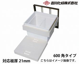 メーカー直送 床下収納庫 アルミ枠 ブロンズ 対応板厚21mm 断熱タイプ・600角タイプ・深型 吉川化成 [62DBJ]