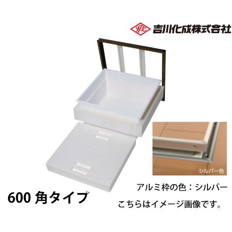 メーカー直送 床下収納庫 アルミ枠 シルバー 断熱タイプ・600角タイプ・浅型 吉川化成 [6DADSJ]