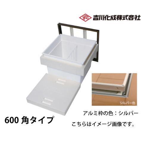 メーカー直送 床下収納庫 アルミ枠 シルバー 断熱タイプ・600角タイプ・深型 吉川化成 [6DSJ]
