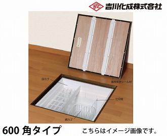 メーカー直送 床下収納庫 アルミ枠 シルバー 気密タイプ・600角タイプ・浅型 吉川化成 [6KEASJ ]