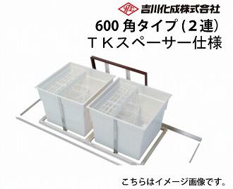 メーカー直送 送料無料 床下収納庫 アルミ枠 ブロンズ スライドタイプ・600角タイプ(2連)・深型 TKスペーサー仕様 吉川化成 [6SLBDJTKS]