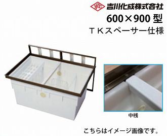 メーカー直送 床下収納庫 アルミ枠 シルバー 一般スタンダードタイプ・600×900型・深型 TKスペーサー仕様 吉川化成 [9001SDJTKS]