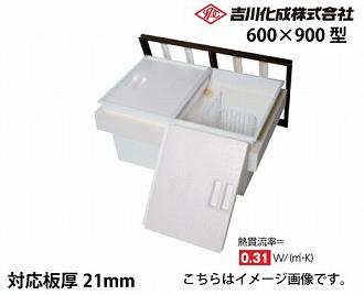 メーカー直送 床下収納庫 アルミ枠 シルバー 対応板厚21mm 断熱タイプ・600×900型・深型 吉川化成 [92DSJ]