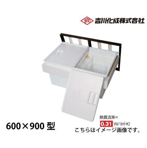 メーカー直送 床下収納庫 アルミ枠 ブロンズ 断熱タイプ・600×900型・深型 吉川化成 [9DBJ]