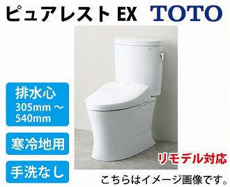納期遅延中11月以降出荷予定 メーカー直送 送料無料 TOTO ピュアレストEX 組み合わせ便器(ウォシュレット別売) 手洗なし [CS330BM-SH332BN] 寒冷地用 床排水