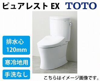 納期遅延中11月以降出荷予定 メーカー直送 送料無料 TOTO ピュアレストEX 組み合わせ便器(ウォシュレット別売) 手洗なし [CS330BP-SH332BN] 寒冷地用 壁排水