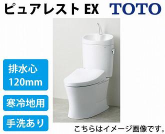 メーカー直送 送料無料 TOTO ピュアレストEX 組み合わせ便器(ウォシュレット別売) 手洗あり [CS330BP-SH333BN] 寒冷地用 壁排水