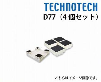 メーカー直送 洗濯機かさ上げ台 イージースタンド [D77](4個セット) テクノテック 代引き・時間指定不可