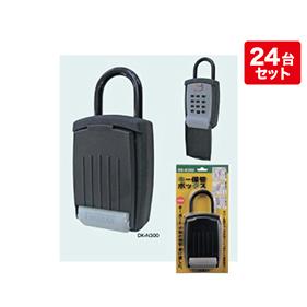 メーカー直送 送料無料 ダイケン キー保管ボックス [DK-N300] プッシュボタンタイプ(暗証番号可変式) 保護カバー付