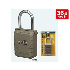メーカー直送 送料無料 ダイケン キー保管ボックス [DK-N55] ダイヤル錠タイプ(暗証番号可変式) スタンダードタイプ 5個セット