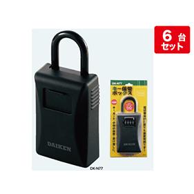 ダイケン キー保管ボックス [DK-N77] ダイヤル錠タイプ(暗証番号可変式) 保護カバー付