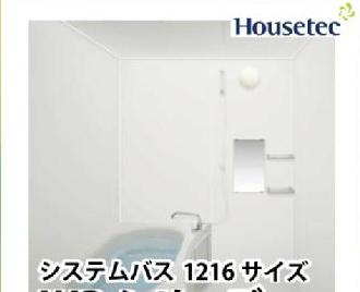 メーカー直送品 送料無料 システムバス ハウステック NJシリーズ(NJB) サイズ:1216 Housetec