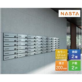 メーカー直送 D-ALL ディーオール 大型郵便物対応 集合住宅用郵便受箱 2戸用 NASTA [KS-MB3202PU-2] ナスタ