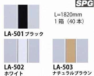 サヌキ(SPG) フラッシュ棚柱 [LA-501/LA-502/LA-503] L=1820mm 1箱(40本)