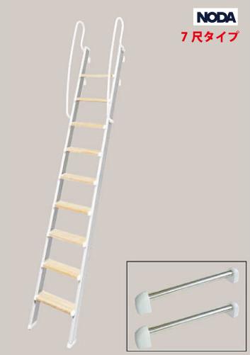 【生産工場不備のため納期遅延中】ノダ ロフト用はしご [LHA-206] 7尺タイプ アルミ桁一本はしご パイプブラケット2本同梱 NODA