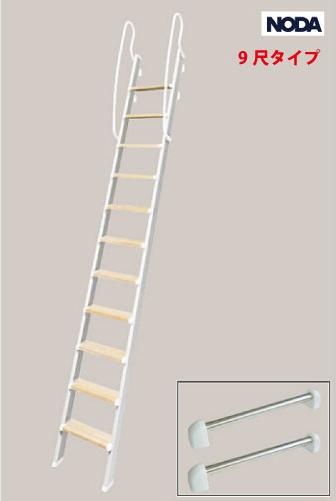 ノダ ロフト用はしご [LHA-208] 9尺タイプ アルミ桁一本はしご パイプブラケット2本同梱 NODA