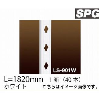 サヌキ(SPG) フィット棚柱 [LS-901W] L=1820mm ホワイト 1箱(40本)