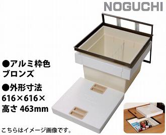 匠力 断熱床収納庫 600 深型 N6DBJ ブロンズ NOGUCHI