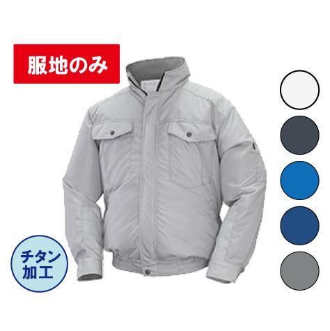 NSPオリジナル 空調服 [NA-111] 作業着 チタン・タチエリ・胸ポケット