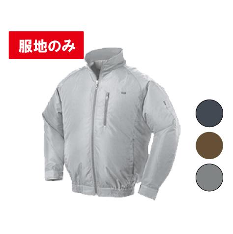 NSPオリジナル 空調服 [NA-301] 作業着 ポリ・タチエリ