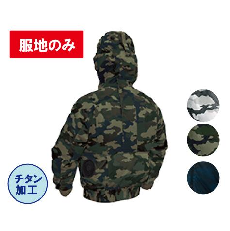 NSPオリジナル 空調服 [NB-102] 作業着 チタン・迷彩・フード