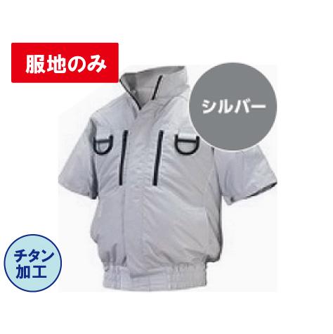 NSPオリジナル 空調服 [ND-113] 作業着 チタン・タチエリ・胸ポケット・半袖・フルハーネス