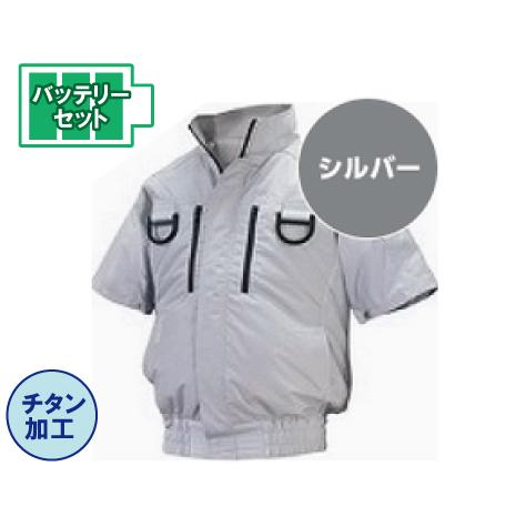 NSPオリジナル 空調服 バッテリーセット [ND-113A] 作業着 チタン・タチエリ・胸ポケット・半袖・フルハーネス