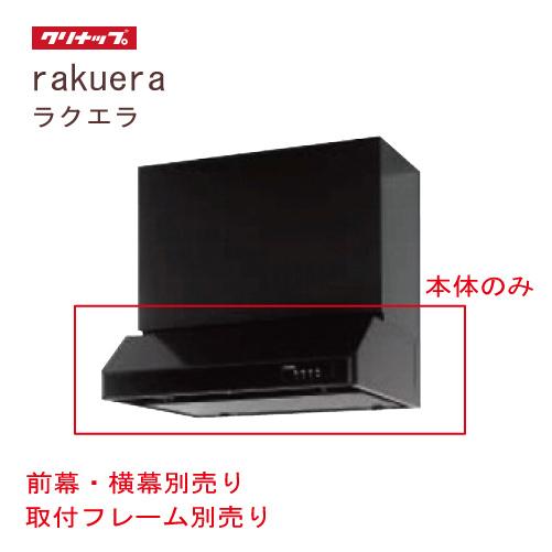 メーカー直送 平型レンジフード 間口60cm ブラック[RH-60HDKE(R/L)] 前幕・横幕・取付フレーム別売り クリナップ ラクエラ