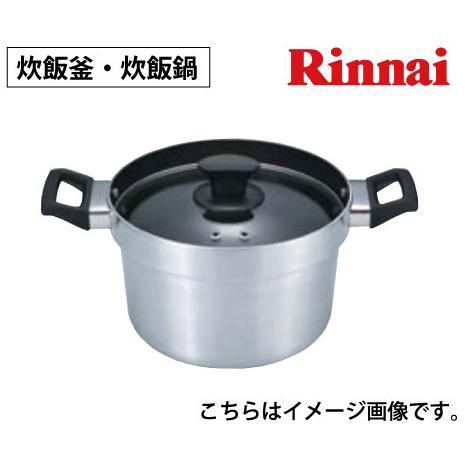 リンナイ オプション 炊飯釜・炊飯鍋 5合炊き炊飯鍋 [RTR-500D]