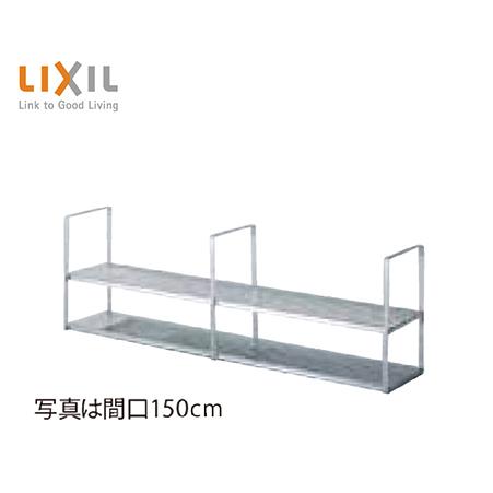 リクシル 水切棚 ステンレス製 2段 間口150cm [SRW-150-2S] W150×D27×H47.2cm
