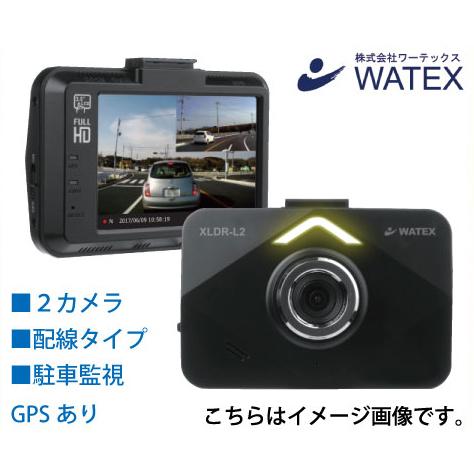 WATEX ドライブレコーダー XLDR-L2 2カメラ [XLDR-L2KG-R-B] 3.5インチ液晶 500万画素 配線タイプ 駐車監視 GPS