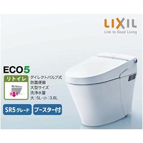 メーカー直送 トイレ 便器+機能部セット リクシル SATIS サティス Sタイプ トイレ [便器:YBC-S20H** + 機能部:DV-S625H**] ECO5 リトイレ LIXIL 送料無料
