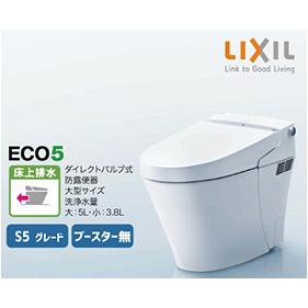 メーカー直送 トイレ 便器+機能部セット リクシル SATIS サティス Sタイプ トイレ [便器:YBC-S20P** + 機能部:DV-S615P**] ECO5 床上排水 LIXIL 送料無料