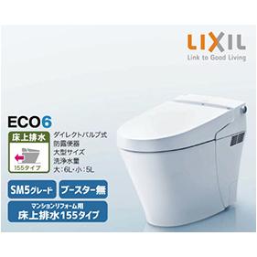 メーカー直送 トイレ 便器+機能部セット リクシル SATIS サティス Sタイプ トイレ [便器:YBC-S20PMF** + 機能部:DV-S615PM**] マンションリフォーム用 床上排水155タイプ LIXIL 送料無料
