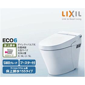 メーカー直送 トイレ 便器+機能部セット リクシル SATIS サティス Sタイプ トイレ [便器:YBC-S20PMF** + 機能部:DV-S628PM**] マンションリフォーム用 床上排水155タイプ LIXIL 送料無料