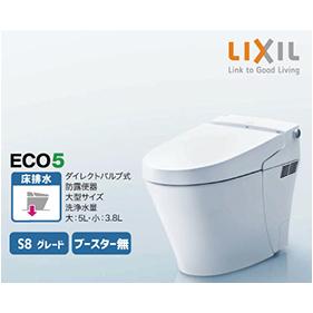 メーカー直送 トイレ 便器+機能部セット リクシル SATIS サティス Sタイプ トイレ [便器:YBC-S20S** + 機能部:V-S618**] ECO5 床排水 LIXIL 送料無料