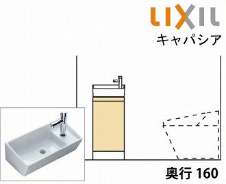メーカー直送 送料無料 リクシル トイレ手洗 キャパシア ベッセル型 [YN-AKLAAAXXHEX] 角形手洗 奥行160 代引き・後払い不可