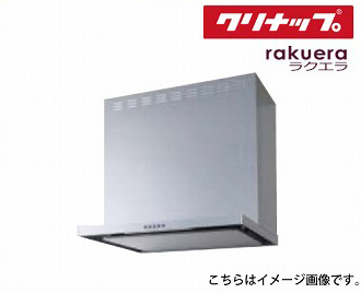 メーカー直送 送料無料 フラットスリムレンジフード 間口60cm[ZRS60ABM14FS(R/L)-E]クリナップ ラクエラ
