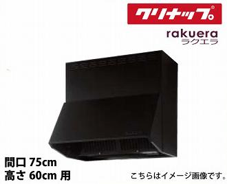 メーカー直送 深型レンジフード シロッコファン 間口75cm 高さ60cm用 ブラック[ZRS75NBC12FKZ-E]クリナップ ラクエラ
