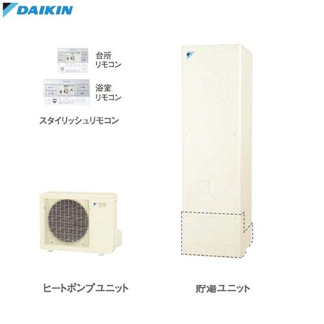 送料無料 DAIKIN エコキュート パワフルシャワー フルオート セット品番[EQ46TFV] リモコン品番[BRC083A1] 角型 460リットル リモコンセット