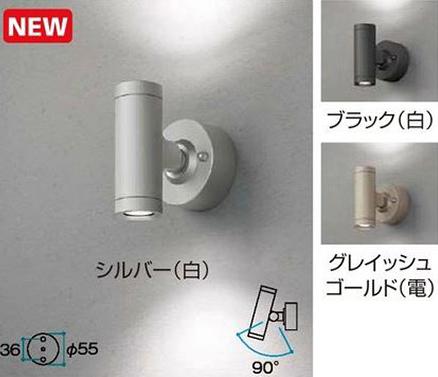 【法人様限定商品】タカショー Takasho HBA-W07S エクスレッズ スポットウォールライト 2型 シルバー(白) W55×D76×H77.2 代引き不可