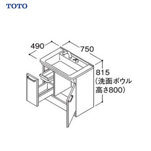 メーカー直送  TOTO Vシリーズ 下台のみ 片引き出しタイプ(内引き出し付き) 間口750 [LDPB075BJGES1A] 寒冷地