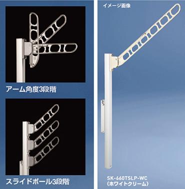 神栄ホームクリエイト(新協和) [SK-660TSLP-WC] バルコニー物干金物(縦収納・ポール型)(2本セット) カラー:ホワイトクリーム