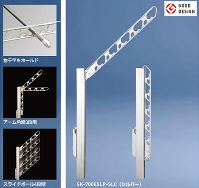 神栄ホームクリエイト(新協和) [SK-700ESLP-SLC] バルコニー物干金物(縦収納・ポール型)(2本セット) カラー:シルバー