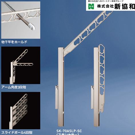 神栄ホームクリエイト(新協和) [SK-70ASLP-SC] バルコニー物干金物(縦収納・ポール型)(2本セット)