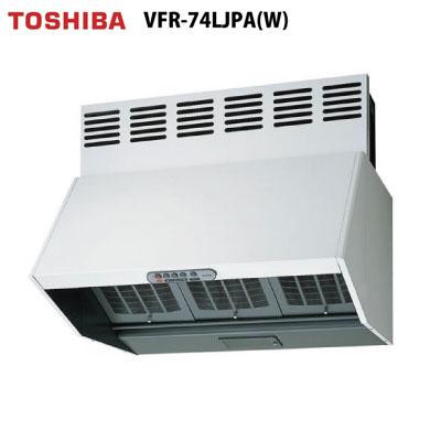 送料無料 東芝 [VFR-74LJPA(W)] 換気扇 レンジフードファン 深形 台所用 TOSHIBA