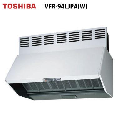 送料無料 東芝 [VFR-94LJPA(W)] 換気扇 レンジフードファン 深形 台所用 TOSHIBA