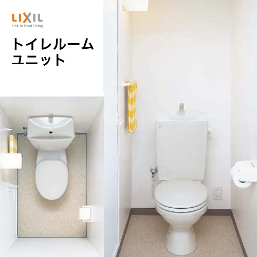 LIXIL トイレルームユニット CPシリーズ [CP-0812SCE/NA] 受注生産品 リクシル