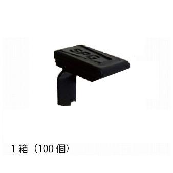 サヌキ(SPG) フィット棚受 [LS-911BRB] ブラック焼付塗装/黒色ラバー 1箱(100個)